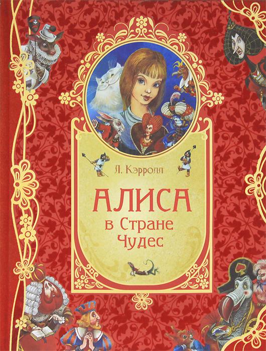 Алиса в Стране Чудес (подарочное издание)12296407Богато иллюстрированное подарочное издание с трехсторонним золотым обрезом. На обложку с яркими цветными рисунками нанесен нежный бархатный узор. Алиса в Стране Чудес, бессмертное произведение классика английской литературы Льюиса Кэрролла, - это сказка, написанная для детей и повествующая о чудесных приключениях главной героини. Но тем удивительнее, что это, пожалуй, единственная сказка, которую с не меньшим удовольствием читают и взрослые.