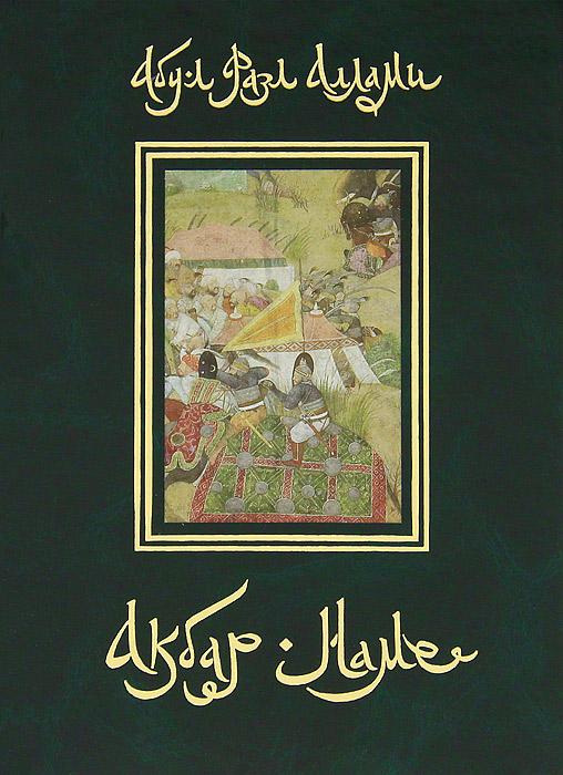 Акбар-Наме. Книга 6