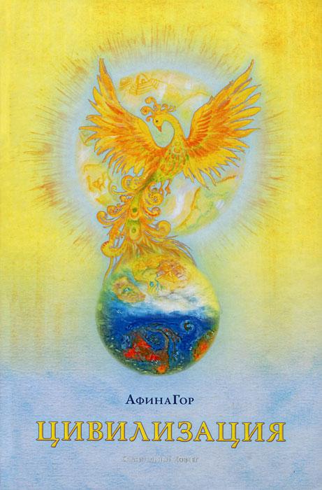 Цивилизация. Книга 1 ( 978-5-9902115-2-0 )