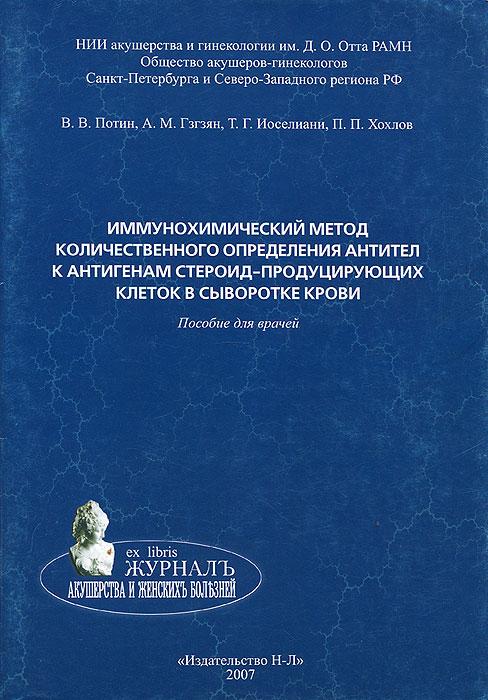 Иммунохимический метод количественного определения антител к антигенам стероид-продуцирующих клеток в сыворотке крови ( 978-5-94869-031-5 )