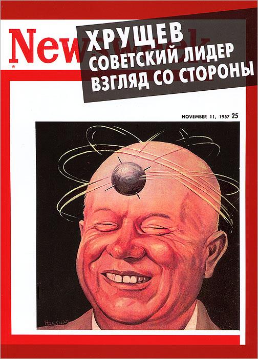 Хрущев. Советский лидер. Взгляд со стороны