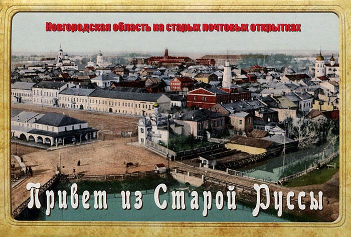 Привет из Старой Руссы (набор из 15 открыток)