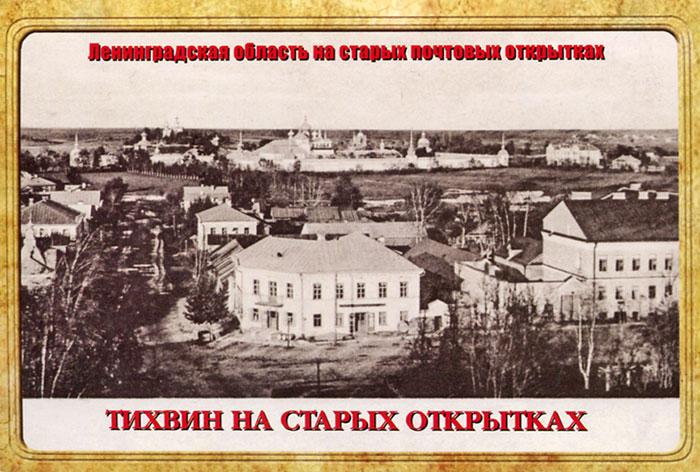 Купить Тихвин на старых открытках (набор из 12 открыток)