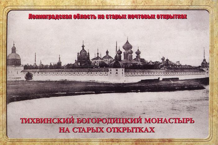 Тихвинский Богородицкий монастырь на старых открытках (набор из 12 открыток)