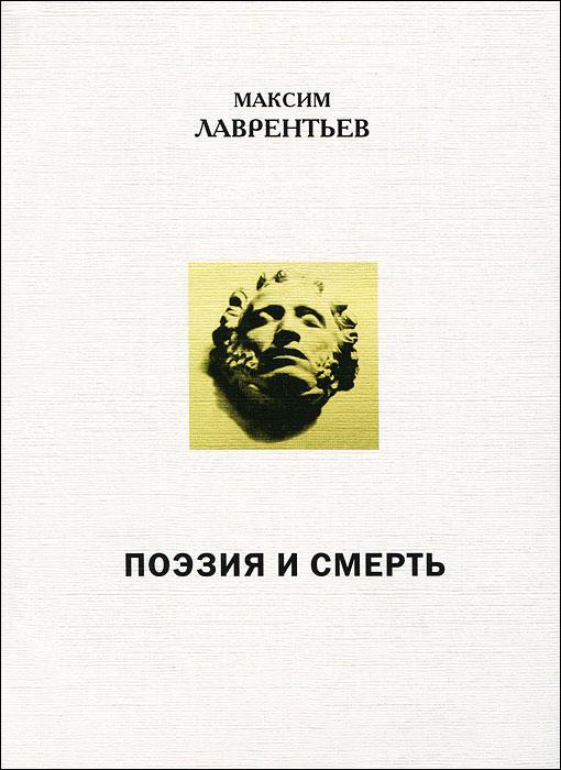 Поэзия и смерть ( 978-5-91822-004-7 )