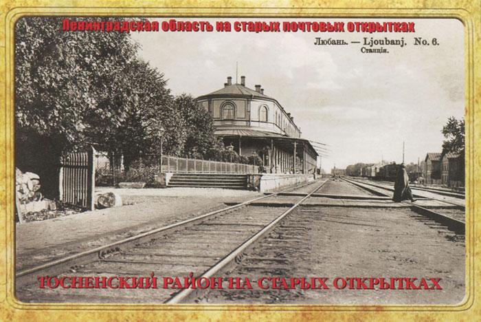 Купить Набор из 15 открыток. Тосненский район на старых открытках, Н. Беркут