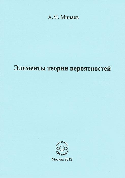 Элементы теории вероятностей ( 978-5-9973-2078-2 )