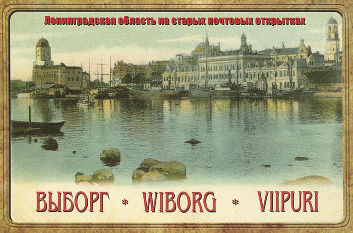 Набор из 15 открыток. ВЫБОРГ. WIBORG. VIIPURI