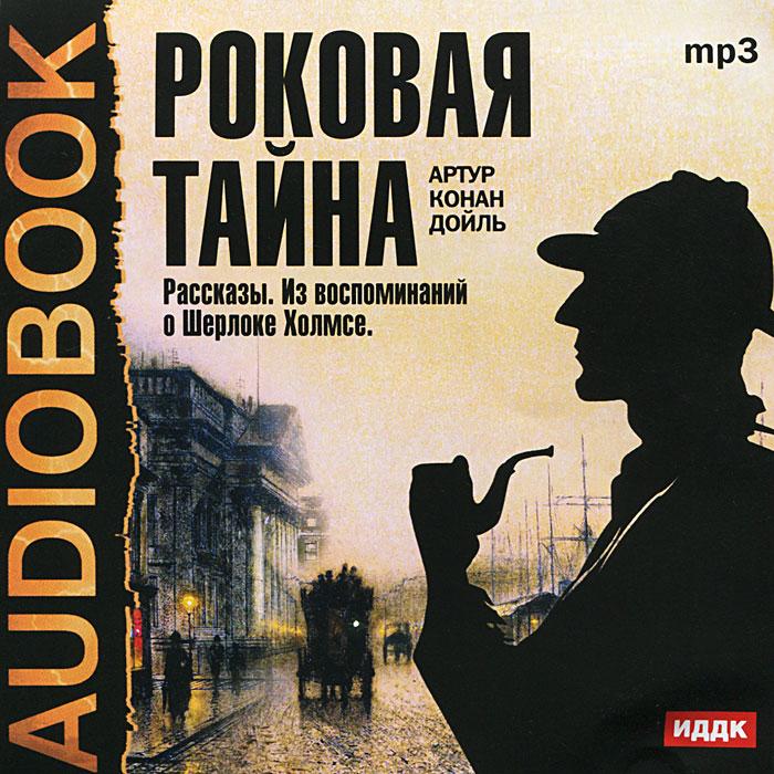 Роковая тайна. Рассказы. Из воспоминаний о Шерлоке Холмсе (аудиокнига MP3)