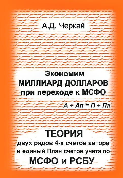 Экономим миллиард долларов при переходе к МСФО. Теория двух рядов 4-х счетов автора и единый План счетов учета по МСФО и РСБУ ( 978-5-905665-04-2 )
