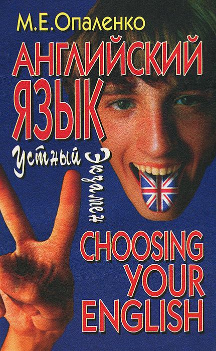 Английский язык. Устный экзамен / Choosing your English