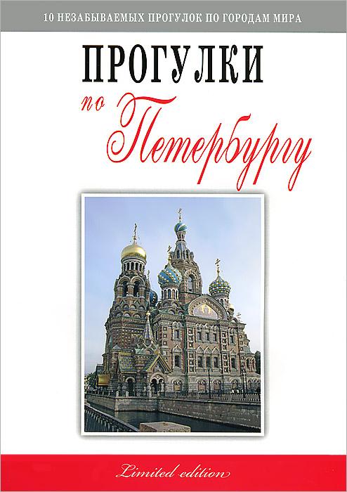 Прогулки по Петербургу ( 978-5-222-20020-9, 978-5-4452-0060-4 )