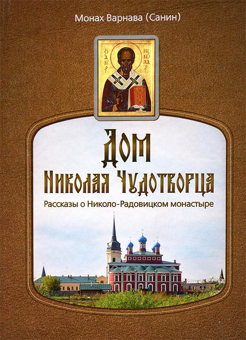 Дом Николая Чудотворца. Рассказы о Николо-Радовицком монастыре ( 5-87966-085-0 )