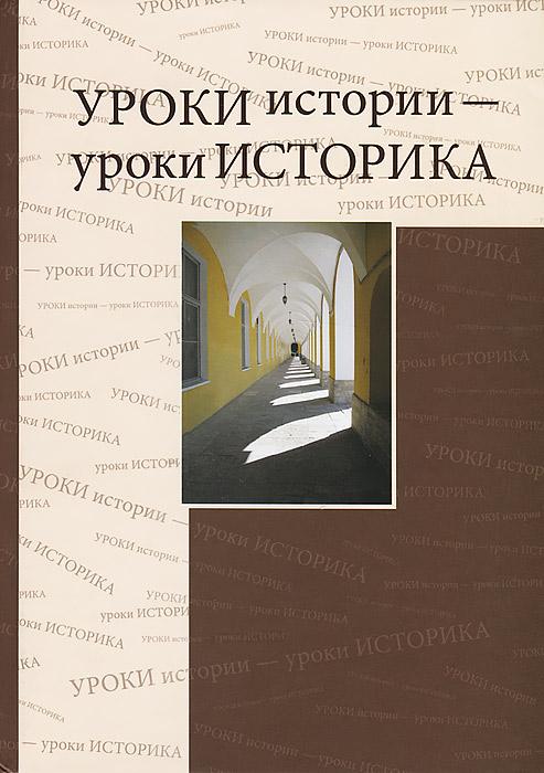 Уроки истории - уроки историка. Сборник статей к 80-летию Ю. Д. Марголиса ( 978-5-905986-88-8 )