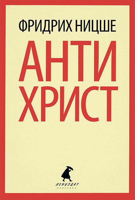Книга Антихрист
