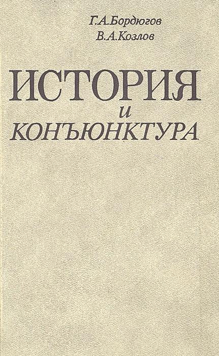 История и конъюнктура. Субъективные заметки об истории советского общества