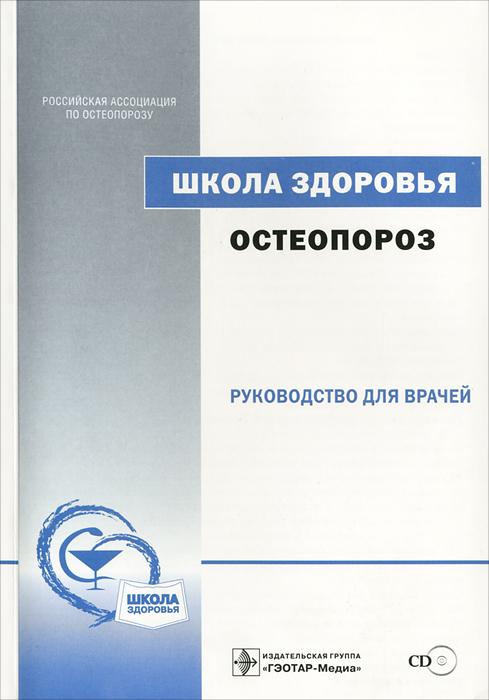 Школа здоровья. Остеопороз (+ CD-ROM) ( 978-5-9704-0747-9, 978-5-9704-0748-6 )