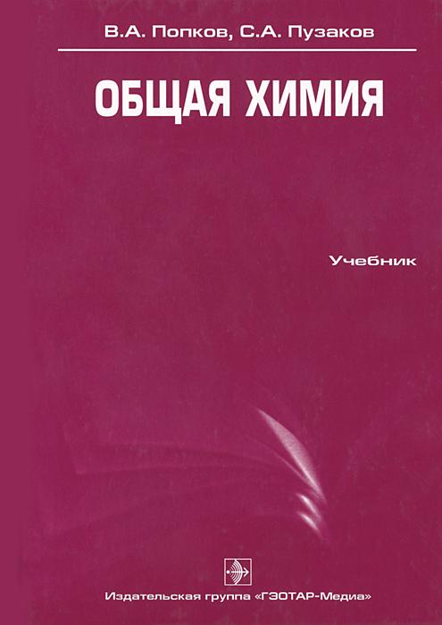 Общая химия. В. А. Попков, С. А. Пузаков