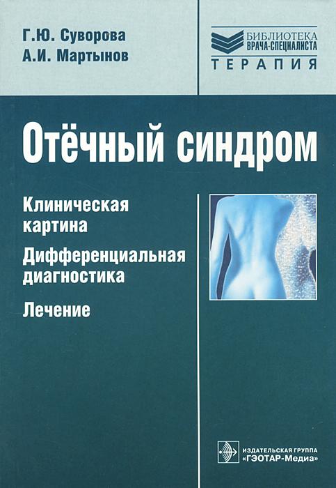 Отечный синдром. Клиническая картина. Дифференциальная диагностика. Лечение ( 978-5-9704-0990-9 )