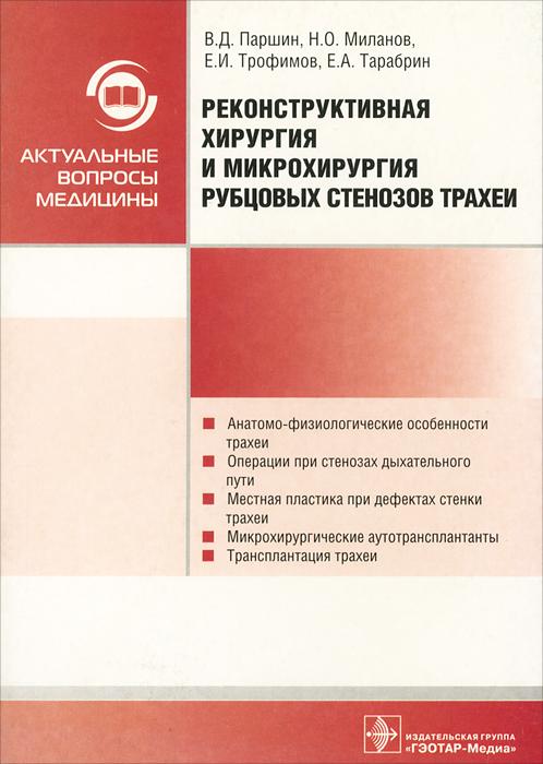 Реконструктивная хирургия и микрохирургия рубцовых стенозов трахеи