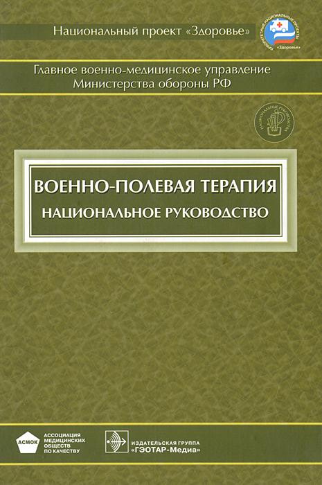 Военно-полевая терапия. Национальное руководство ( 978-5-9704-0566-6 )