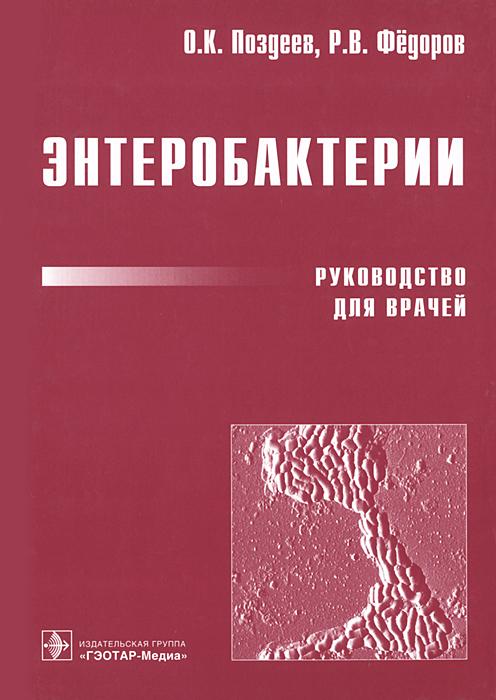 Энтеробактерии ( 978-5-9704-0431-7 )