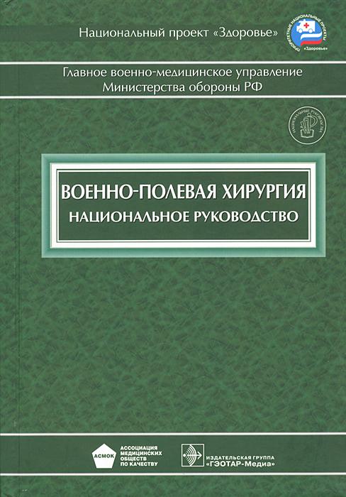 Военно-полевая хирургия. Национальное руководство ( 978-5-9704-0678-6 )