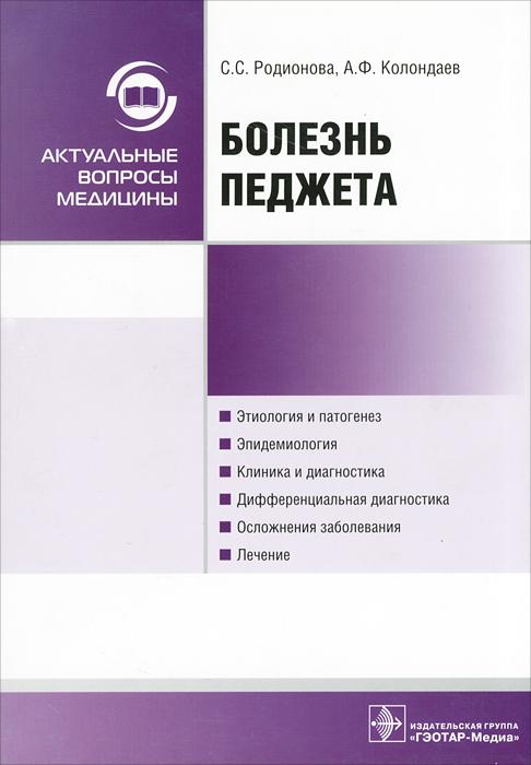 Болезнь Педжета ( 978-5-9704-0866-7 )