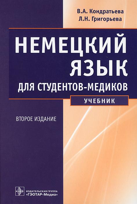 Учебник немецкого языка для вузов искусств в.н.девекин гдз