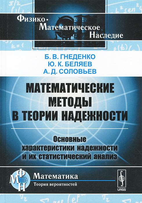 Математические методы в теории надежности. Основные характеристики надежности и их статистический анализ ( 978-5-397-03638-2 )
