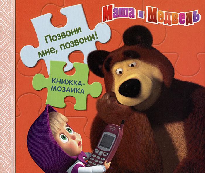 Позвони мне, позвони! Маша и Медведь. Книжка-мозаика