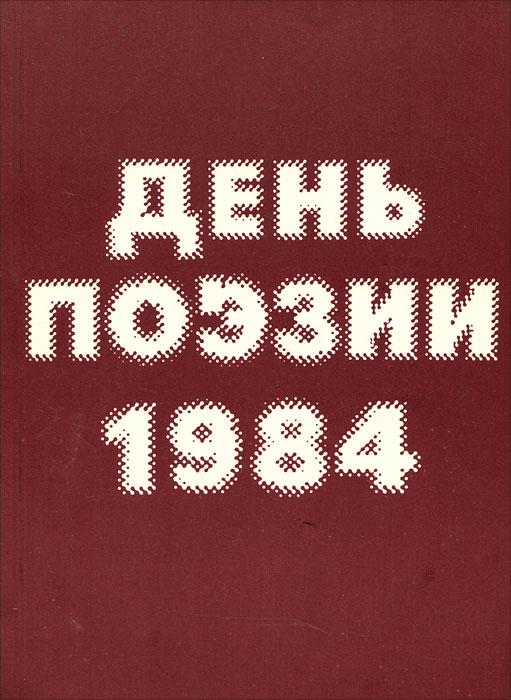 День поэзии. 1984