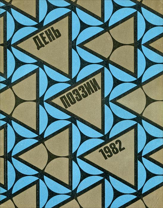 День поэзии. 1982