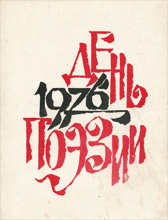 День поэзии. 1976