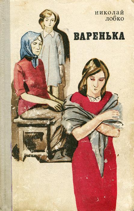 варенька книга николай лобко
