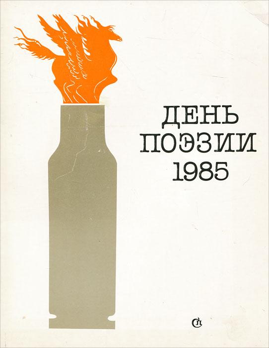 День поэзии. 1985