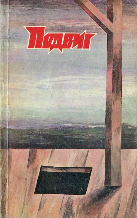 Подвиг, №4, 1988
