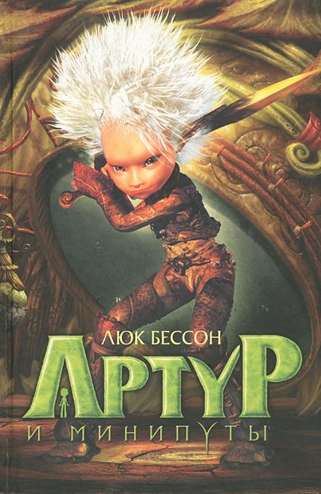 Артур и минипуты12296407Ради спасения своей бабушки десятилетний Артур должен проникнуть в удивительный параллельный мир крохотных существ. Чтобы попасть туда, Артур расшифровывает загадку перехода из одного мира в другой и в полнолуние попадает в страну минипутов. Он знакомится с прекрасной принцессой Селенией, ее братом Барахлюшем, и вместе они отправляются в опасное путешествие, цель которого - освободить народ минипутов от власти Ужасного Урдалака и найти клад, зарытый когда-то дедушкой Артура.