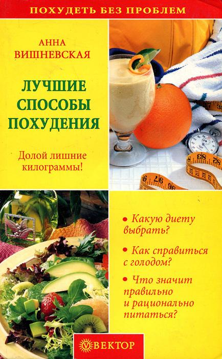 Программа по стб правила жизни как легко похудеть рецепты блюд диеты дюкана при атаке