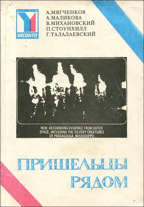 Пришельцы рядом. Альманах научной фантастики, 1992
