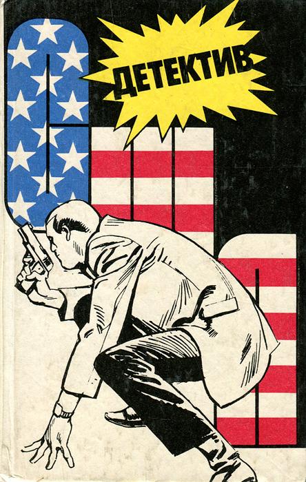 Детектив США. Выпуск 1