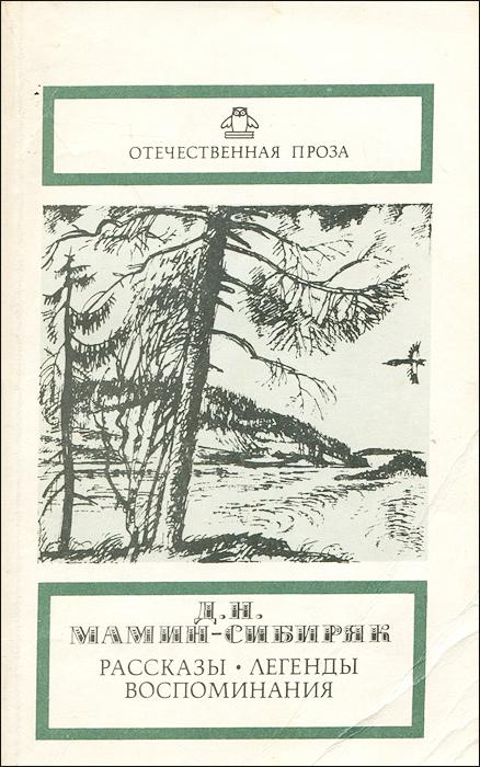 Д. Н. Мамин-Сибиряк. Рассказы. Легенды. Воспоминания