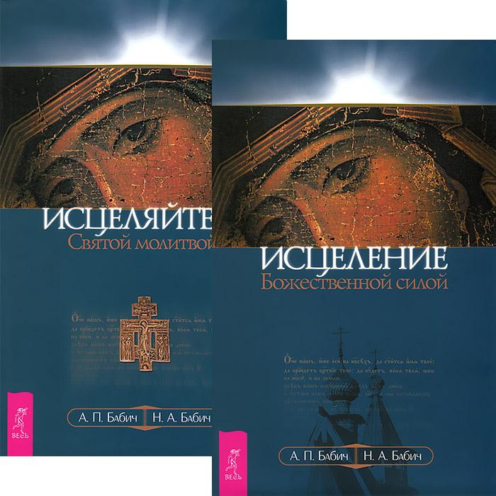 Исцеление Божественной силой. Исцеляйтесь Святой молитвой (комплект из 2 книг)