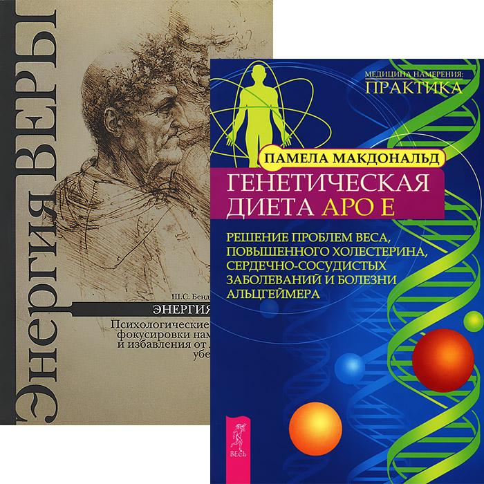 Генетическая диета Apo E. Энергия веры (комплект из 2 книг)