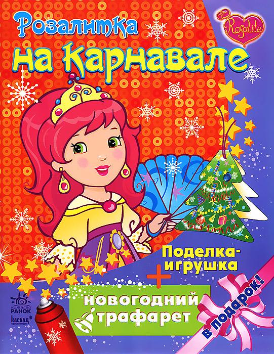 Розалитка на карнавале