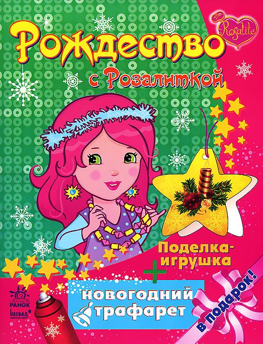 Рождество с Розалиткой