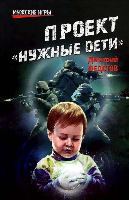 """Проект """"Нужные дети"""""""