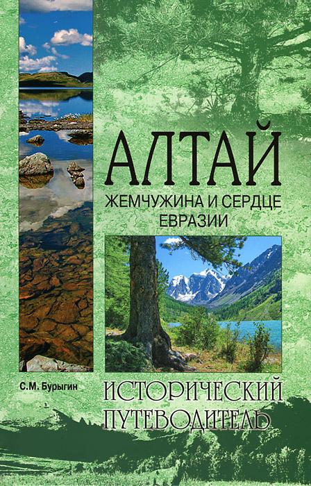 Рецензия  на книгу Алтай. Жемчужина и сердце Евразии