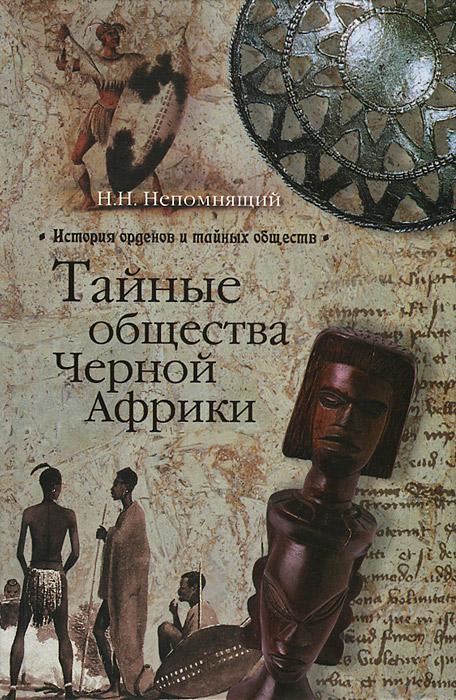 Тайные общества Черной Африки ( 978-5-9533-6330-3 )