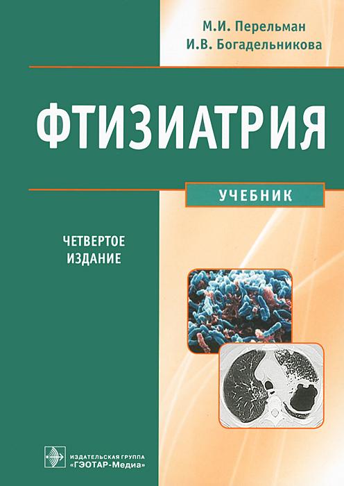 Маколкин овчаренко внутренние болезни скачать pdf